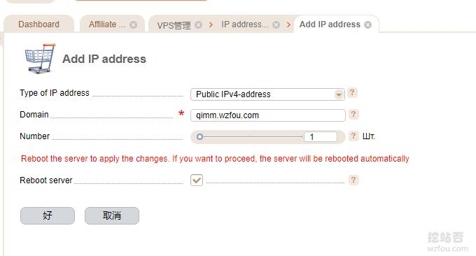 INVS.ru VPS单独购买IP