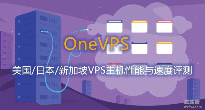OneVPS美国/日本/新加坡VPS主机性能与速度评测-1Gbps不限流量最低2美元