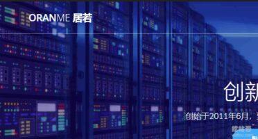 OranMe纯IPv6的VPS主机性能与速度评测-512 MB内存无限流量5元/月