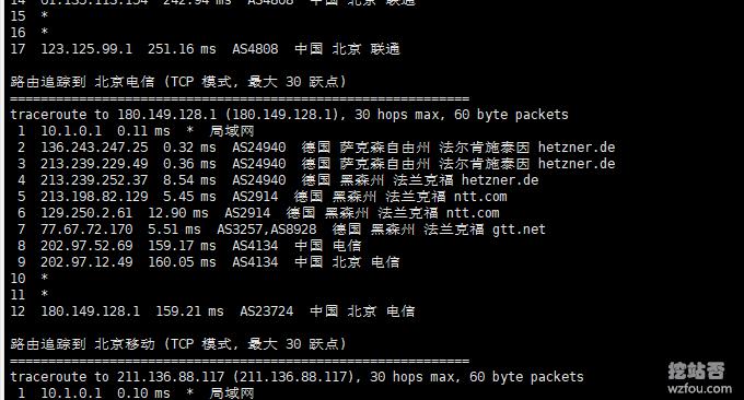 OranMe纯IPv6的VPS主机回程线路