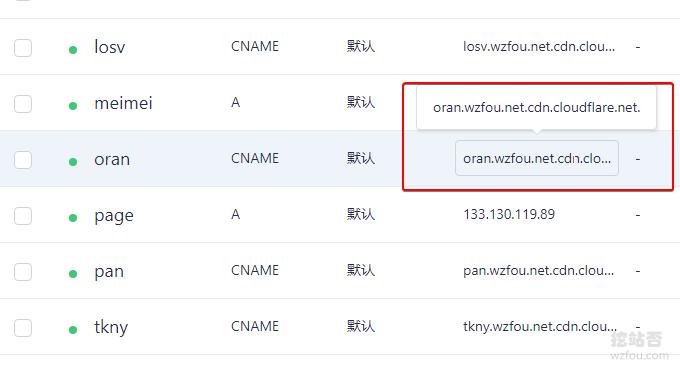 纯IPv6的VPS添加CNAME记录