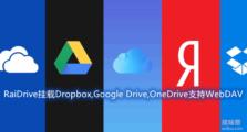 本地网络磁盘RaiDrive挂载Dropbox,Google Drive,OneDrive支持WebDAV,FTP,SFTP