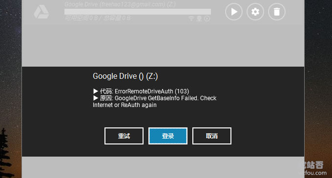 RaiDrive挂载Google Drive网络不通