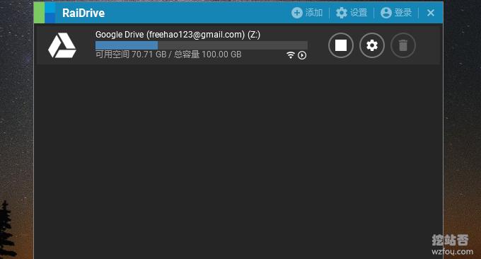 RaiDrive挂载Google Drive成功