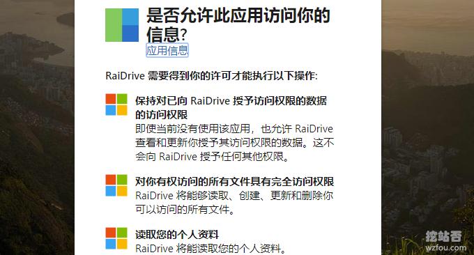 RaiDrive挂载OneDrive微软授权