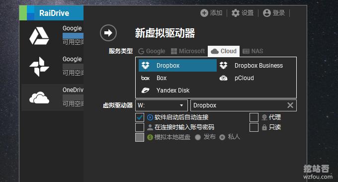 RaiDrive挂载Dropbox网盘成功