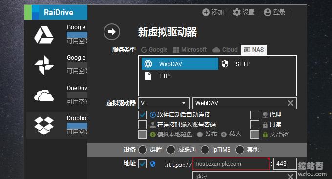 RaiDrive挂载WebDAV