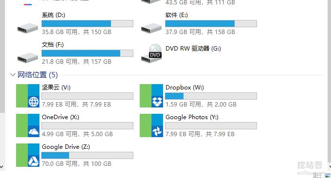 RaiDrive挂载各大网盘