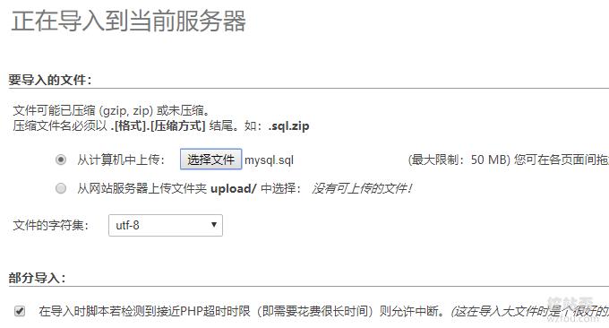 VPS主机库存上货导入数据库