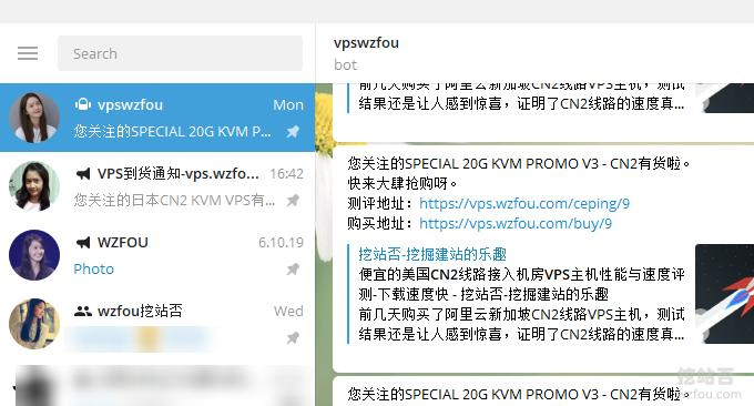 VPS主机库存上货收到TG提醒