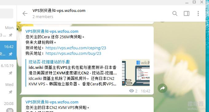 VPS主机库存上货频道通知