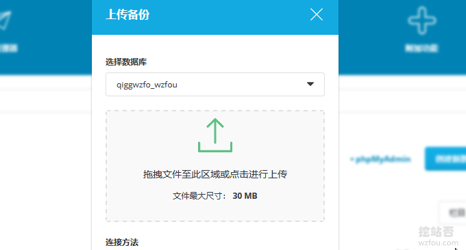 DirectAdmin上传备份的数据库