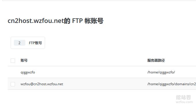 DirectAdmin管理FTP