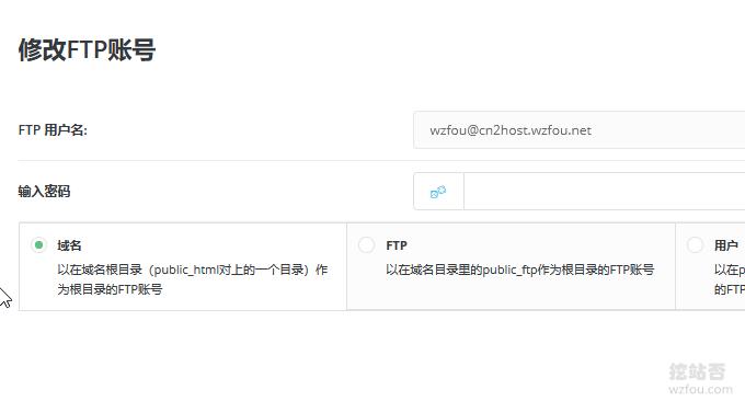 DirectAdmin选择FTP权限