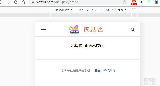 AMP for WP标签404