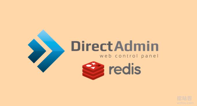 DirectAdmin免费PHP空间启用Redis缓存加速和网站每日备份与恢复