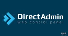 DirectAdmin面板从入门到精通-DirectAdmin安装、配置和使用