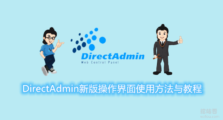 DirectAdmin新版操作界面使用方法与教程-DA Evolution新版主题使用介绍