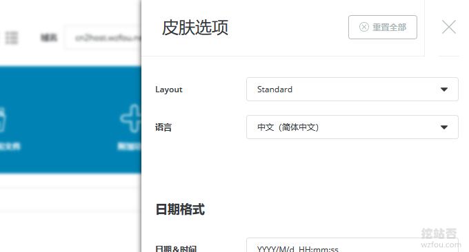 DirectAdmin设置中文汉化