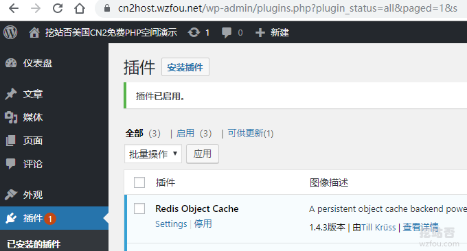 DirectAdmin免费PHP空间安装插件