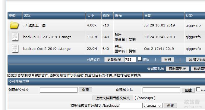 DirectAdmin文件管理器备份文件