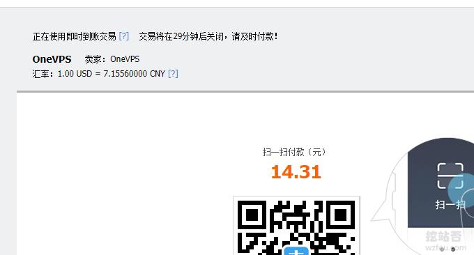 OneVPS VPS支付宝付款界面