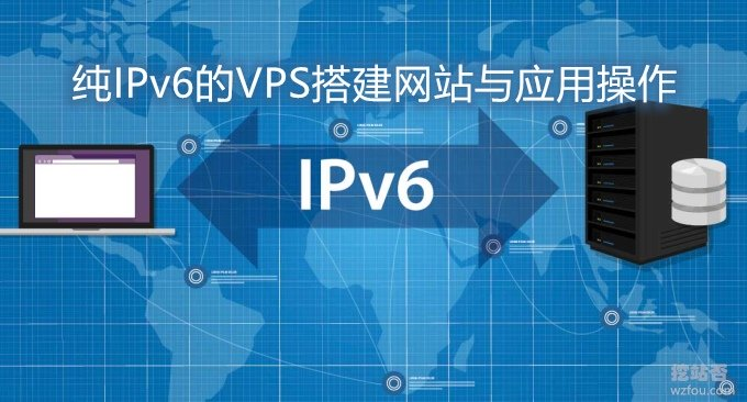 无IPv4仅有IPv6的VPS主机怎么玩?-纯IPv6的VPS搭建网站与应用操作