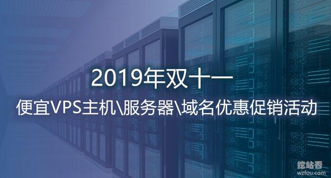 2019年双十一便宜VPS主机\服务器\域名\CDN等优惠促销活动汇总