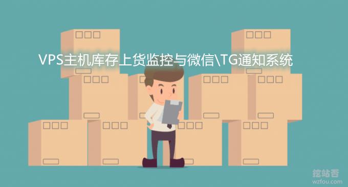 VPS主机库存上货监控与微信\TG通知系统-VPS-Inventory-Monitoring安装与配置