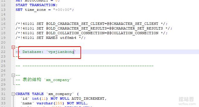 VPS主机库存上货修改数据库表