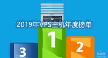 2019年VPS主机年度榜单-稳定,便宜,速度快的国内外VPS主机