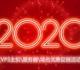 2020年元旦便宜VPS主机\服务器\域名优惠促销活动汇总