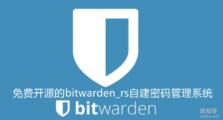 放弃付费1Password改用免费开源的bitwarden_rs自建密码管理系统-安装,使用和备份