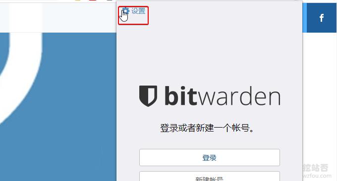Bitwarden浏览器插件