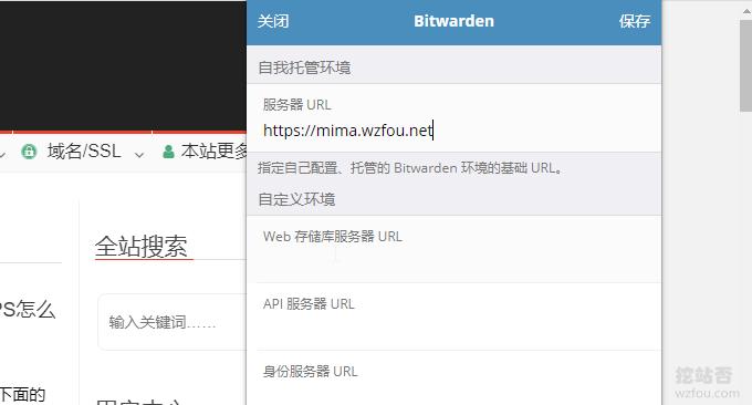 Bitwarden填入自己的服务器地址