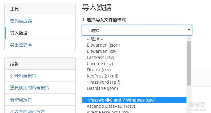 自建免费开源Bitwarden_rs密码管理系统 安装,使用和备份