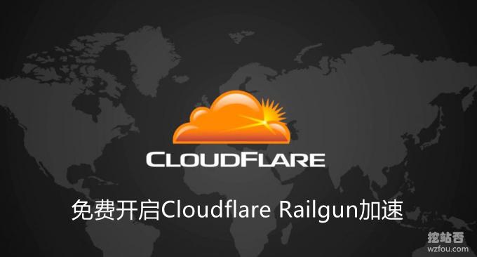 免费开启Cloudflare Railgun加速-减少连接延迟实现动态页面缓存加速