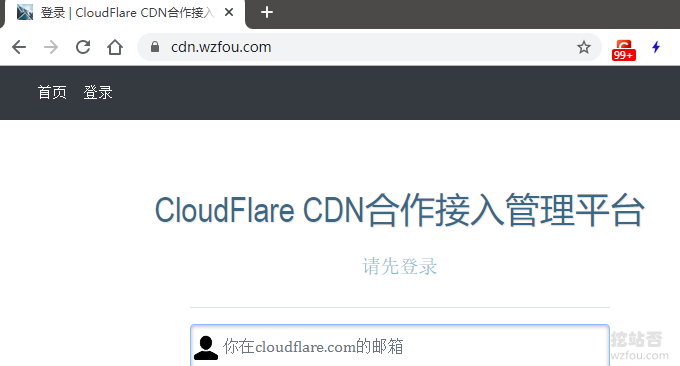 Cloudflare Railgun登录账号