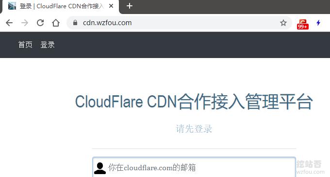 Cloudflare Railgun登录账号
