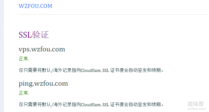 Cloudflare Railgun激活成功