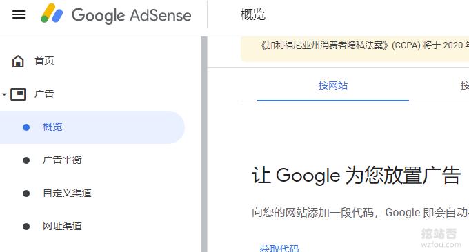 Google Adsense广告设置自动