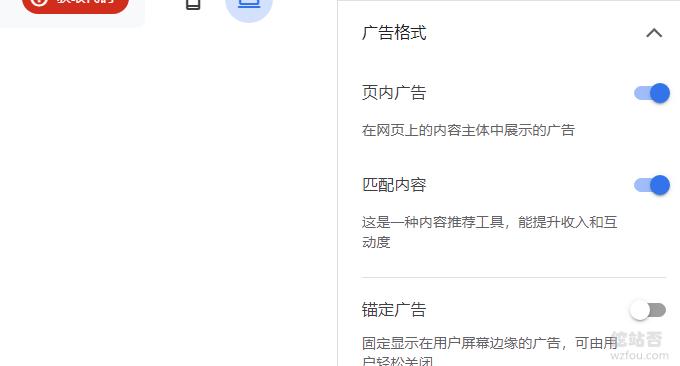 Google Adsense广告设置投放量