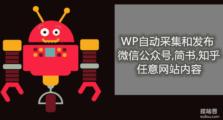 Wordpress胖鼠采集插件教程-WP自动采集和发布微信公众号,简书,知乎等网站