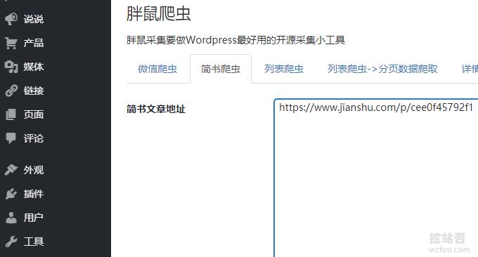WP自动采集和发布采集简书