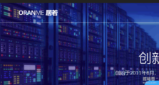 OranMe VPS主机使用评价-OranMe VPS怎么样?OranMe评分