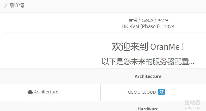 OranMe香港VPS主机初次设置