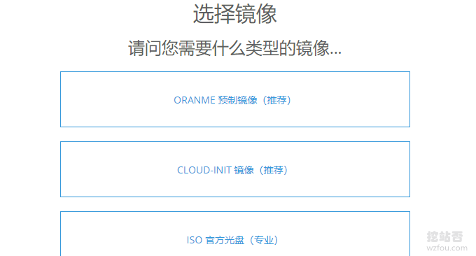 OranMe香港VPS主机选择操作系统