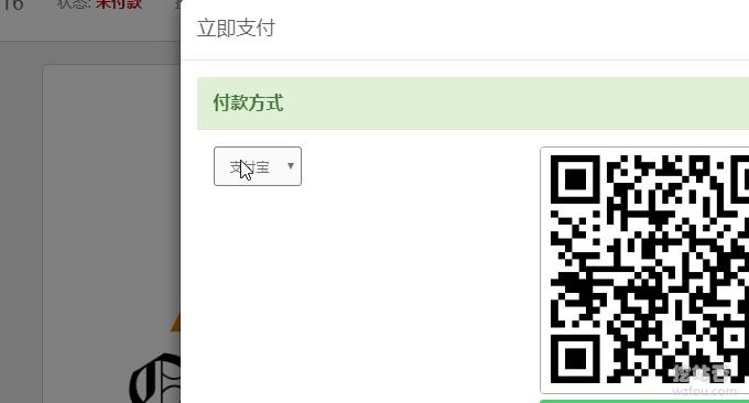 OranMe香港使用支付宝付款