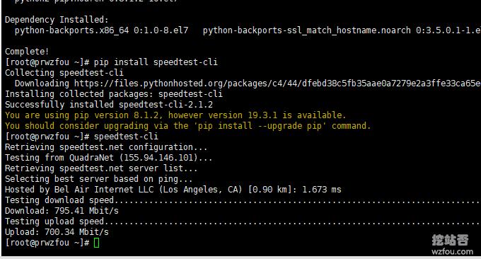 PacificRack测试带宽