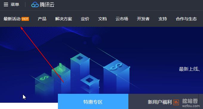 腾讯云VPS主机最新活动